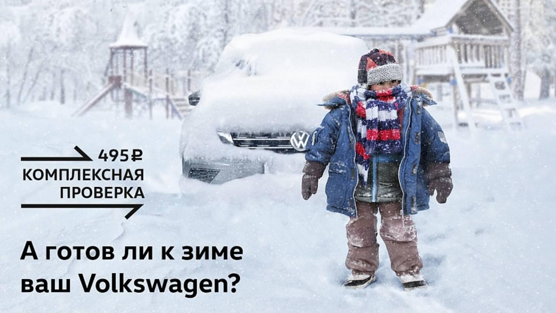 Зимняя сервисная кампания.jpg
