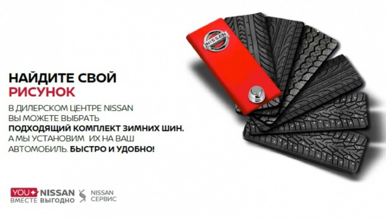 кампания по зимним шинам.jpg